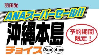 【予約期間限定】ANAスーパーセール!沖縄本島2・3日間