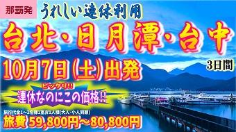 【10/7連休利用】台北・日月潭・台中 3日間 那覇発 台湾ツアー