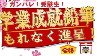 【受験生応援キャンペーン】合格祈願鉛筆をプレゼント!