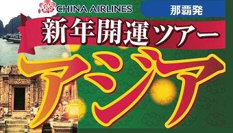 年末年始はアジアへ行こう!アジアツアー 厳選4コース 2017-2018|那覇発 サンムーンツアー