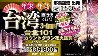 年末年始 台北 3・4日間 カウントダウン花火鑑賞付!