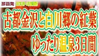 【添乗員同行】古都金沢と白川郷の紅葉ゆったり温泉3日間|那覇発