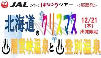 【添乗員同行】北海道のクリスマス!層雲峡と登別温泉4日間|那覇発