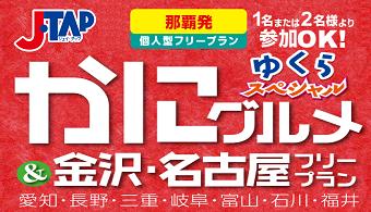 かにグルメプラン&金沢・名古屋フリープラン |那覇発 JTAP北陸ツアー