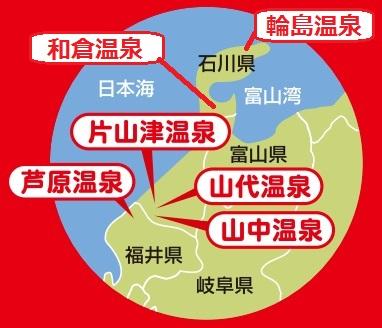 宿泊施設は石川県の山代温泉(やましろ)・山中温泉(やまなか)・片山津温泉(かたやまづ)・和倉温泉(わくら)・輪島温泉(わじま)、福井県/粟原温泉(あわら)の6施設よりお選びいだけます。