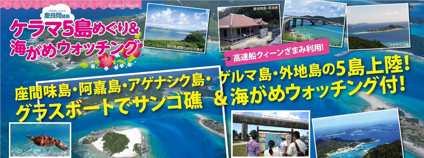 那覇発 慶良間(ケラマ)諸島 5島めぐり 日帰りツアー