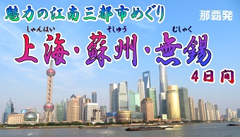 上海・蘇州・無錫4日間