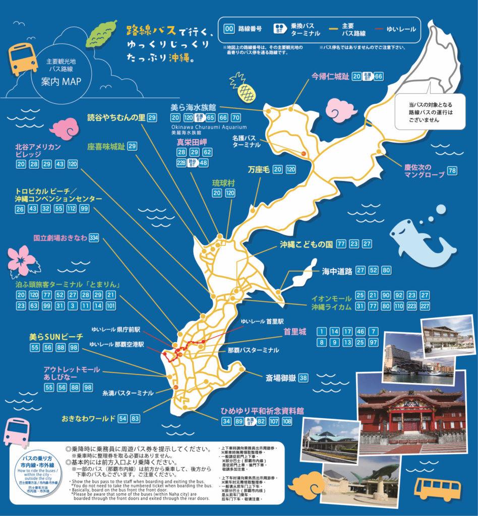 沖縄路線バス 周遊パス(券) 路線地図