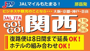 GOGO関西|那覇発 JAL(JTA)で行く大阪ホテルパック  1泊~3泊付