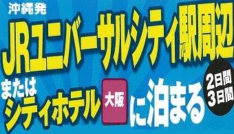 JRユニバーサルシティ駅周辺又はシティホテルに泊まる2・3日間|那覇発 JAL USJ・大阪ホテルパック