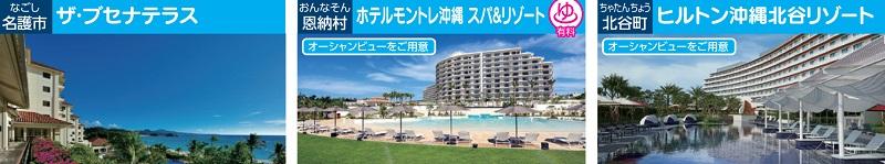 JALパックツアー「沖縄であそぼう」はホテルをお好みでチョイスできる!