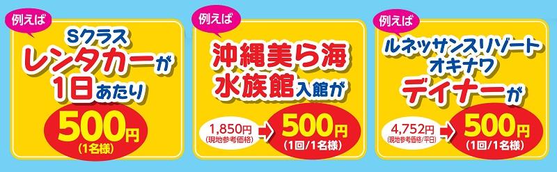 例えば、沖縄で一番人気の観光地である美ら海水族館の入館料が通常1,850円が500円に!