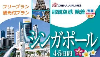 シンガポール 4・5日間 |那覇発 シンガポールツアー