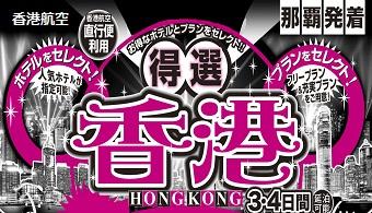 特選香港!3・4日間