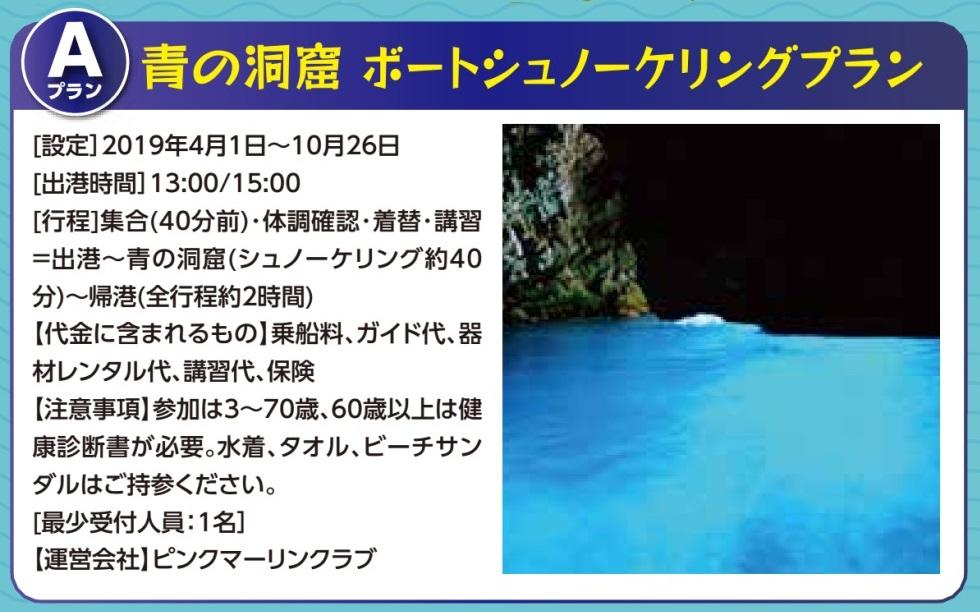 Aプラン 青の洞窟ボートシュノーケリングプラン