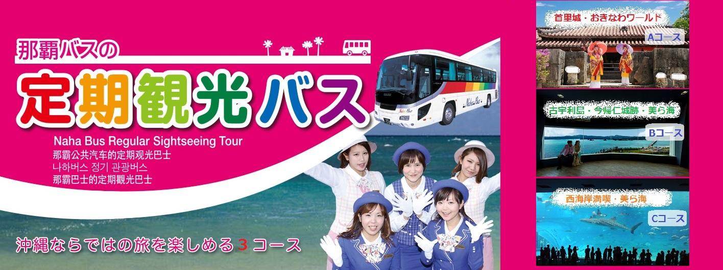 沖縄 定期観光バスツアー 【那覇バス定期観光 A~Cコース】 まとめ【予約OK】