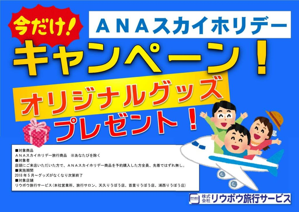 【キャンペーン】ANAオリジナルグッズプレゼント!