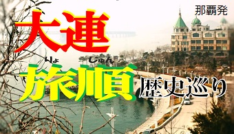 中国/大連・旅順 歴史めぐり4日間