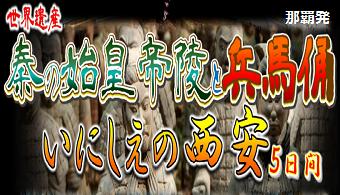 秦の始皇帝陵と兵馬俑・いにしえの西安5日間