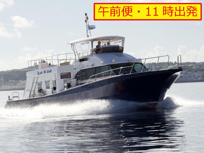 チャーター船で行く渡嘉敷島