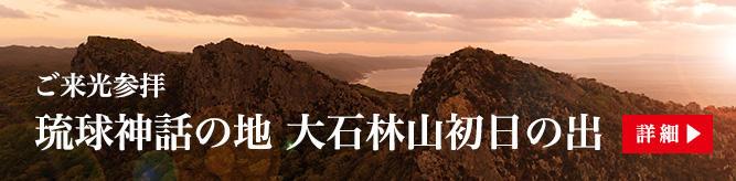 大石林山2019ご来光参拝 特設ページ へのリンク