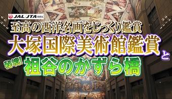 【添乗員同行】大塚国際美術館鑑賞と祖谷のかずら橋3日間|那覇発