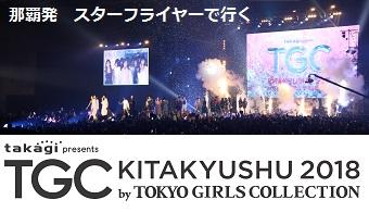 スターフライヤーで行く。TOKYO GIRLS COLLECTION KITAKYUSYU2018 那覇発