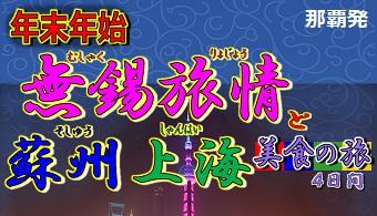 【年末年始】無錫旅情と蘇州・上海 美食の旅4日間|那覇空港発