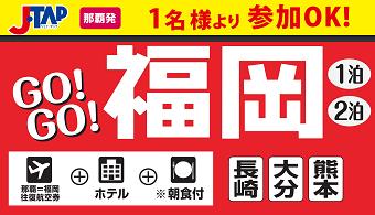 GOGO福岡|那覇発 JAL(JTA) 福岡 格安ホテルパック 1泊〜2泊付