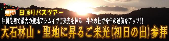 1月1日(元旦)発。大石林山・聖地に昇るご来光(初日の出)参拝 日帰りバスツアー