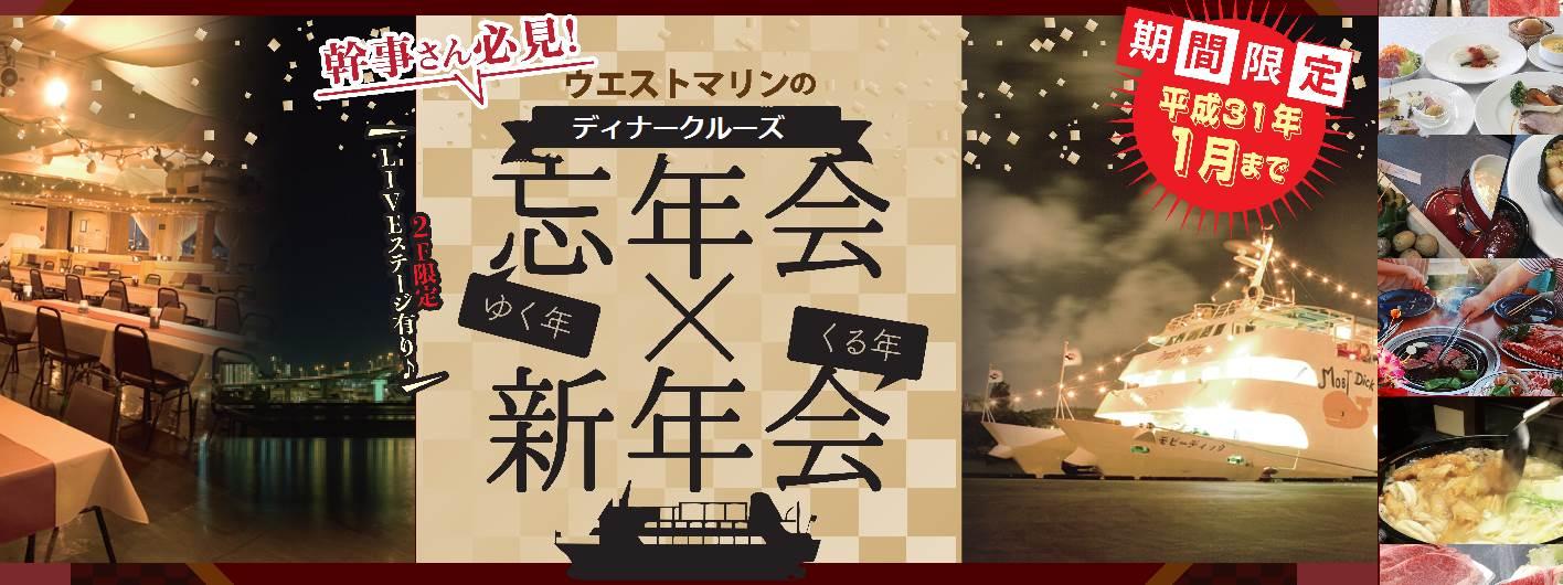 沖縄 ディナークルーズ|忘年会・新年会プラン