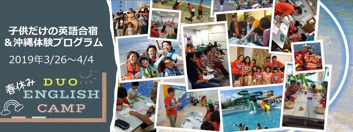春休み「English Camp in 沖縄2019」子供だけの英語合宿&沖縄体験プログラム