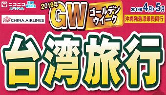 【GW】台湾旅行4コース|那覇空港発