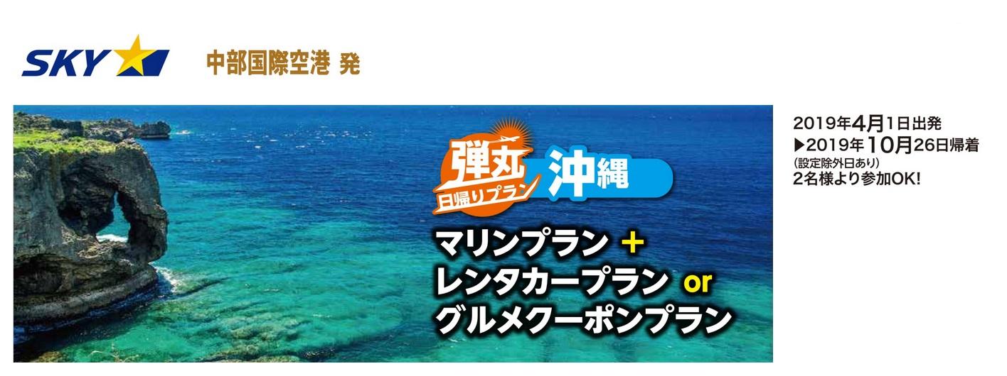 日帰り沖縄 弾丸ツアー|名古屋発 スカイマーク 格安ツアー