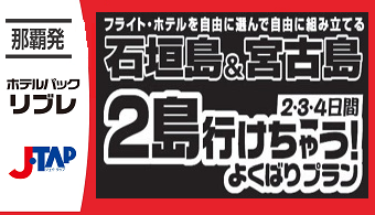 リブレ2島巡り 石垣島&宮古島フリープラン|那覇発 JTARAC 1泊付~3泊付【JTAP】
