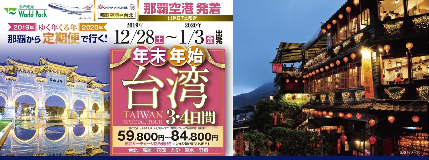 ゆく年くる年 年末年始 台北 3・4日間 チャイナエアライン|那覇発 台湾ツアー