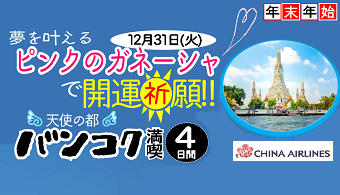 【添乗員同行】ピンクのガネーシャで開運祈願!!天使の都バンコク満喫4日間 那覇発 年末年始 タイ旅行