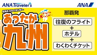 わくわくチケット付き!あったか九州|沖縄発 ANA ホテルパック