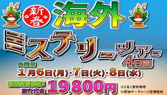 新春先取り!19,800円 海外ミステリーツアー4日間|那覇発