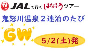 【添乗員同行】【GW】鬼怒川温泉2連泊のたび 那覇発 はなふうツアー