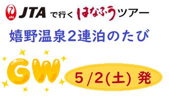 【添乗員同行】【GW】九州・嬉野温泉2連泊のたび|那覇発 はなふうツアー