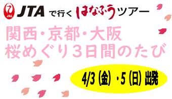 【添乗員同行】花見ツアー!関西・京都・大阪桜めぐり3日間のたび 那覇発 はなふうツアー