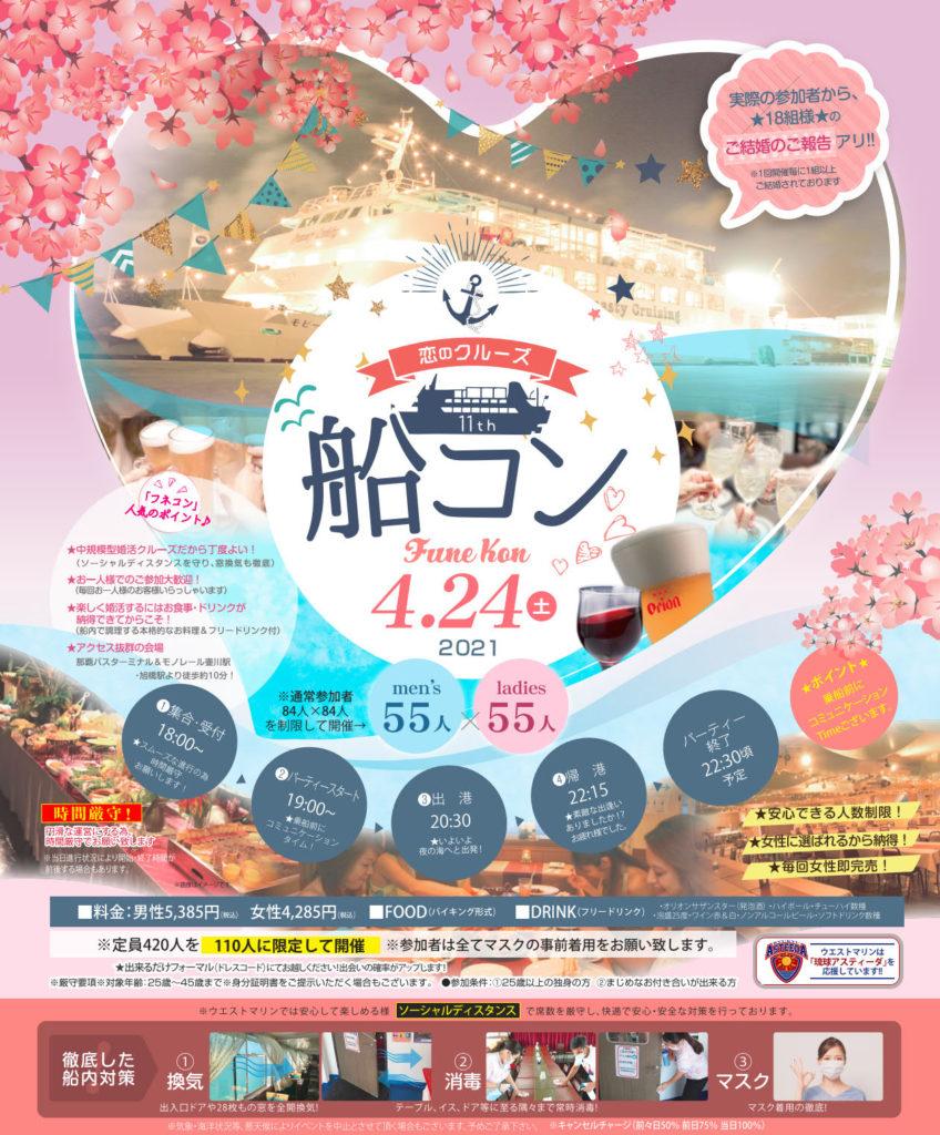【4/24(土)限定】船の上でパーティー。船上で今日、あなたは恋をする!!きっかけは船でパーティー。恋のナイトクルーズをお楽しみください