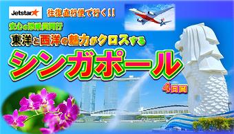 【添乗員同行】直行便で行く!シンガポール(那覇発)|ジェットスター・アジア航空