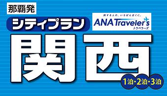 ANAシティプラン関西|那覇発 ANA 大阪・京都ホテルパック  1泊~3泊付