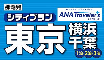 ANAシティプラン東京|那覇発 ANA 東京ホテルパック  1泊~3泊付