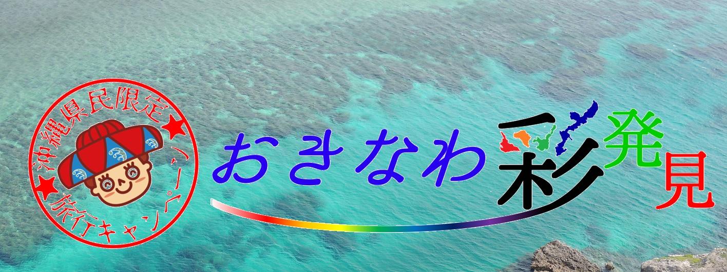 「おきなわ彩発見キャンペーン」泊まって応援!沖縄本島・離島 1名最大16,000円助成!