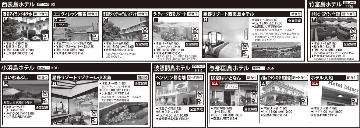 ※ご利用のホテルによってはホテル差額が必要となります。ホテル差額のご案内をご確認下さい。