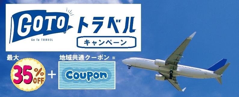 Go To トラベルキャンペーン  当社もGo Toトラベルキャンペーン 参加事業者登録の承認を受け、割引を適用した商品販売を開始。