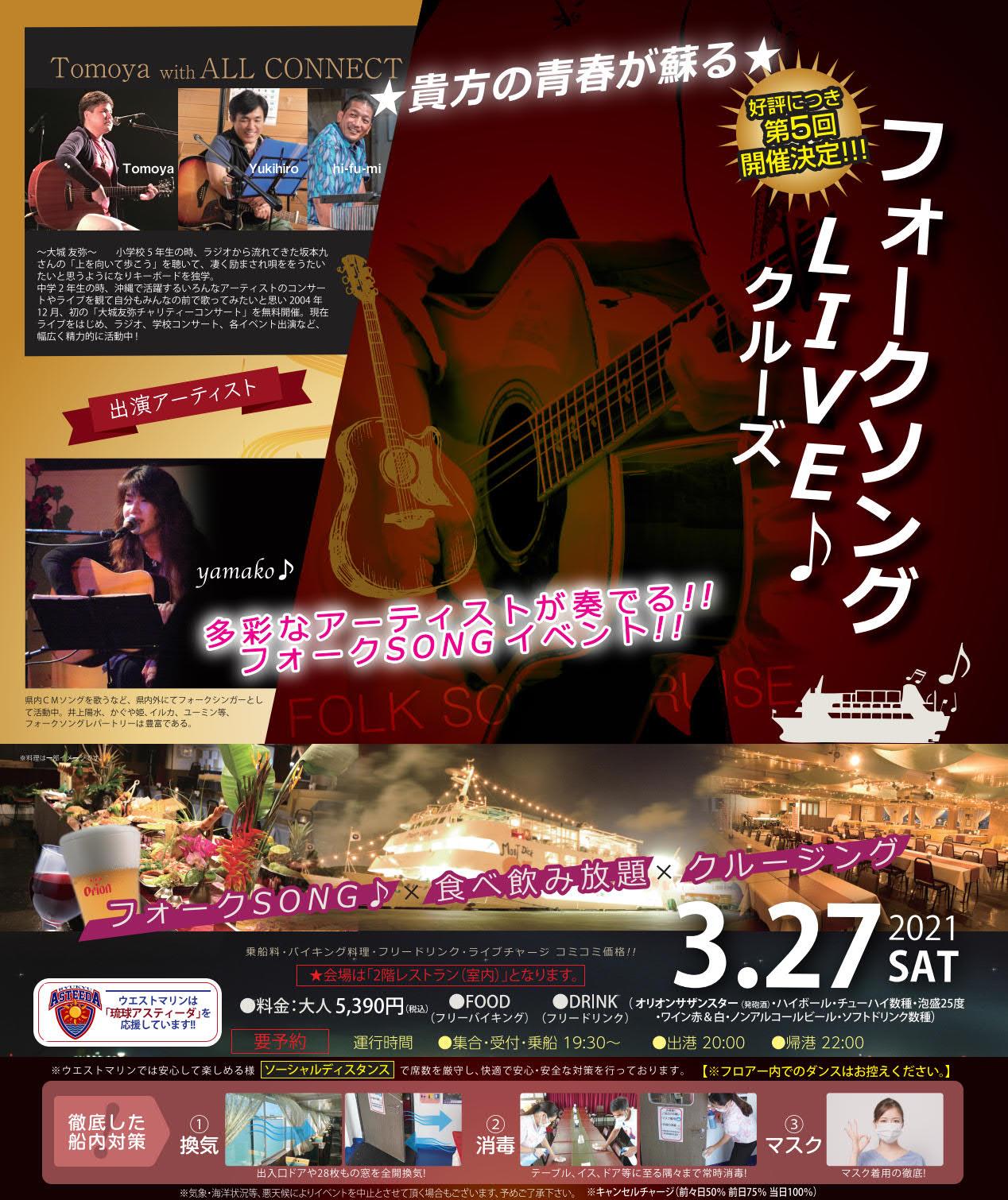 フォークソング ナイトクルーズ(バイキング料理&飲み放題付)2021年3/27(土)|沖縄 ディナークルーズ